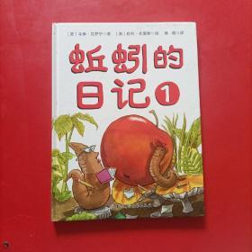 蚯蚓的日记1