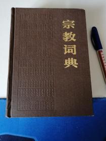 宗教词典 1981年12月板