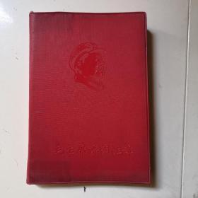 毛主席诗词注解   红塑料皮外包