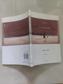 正版品好   地粮 上海译文2010年1版1印