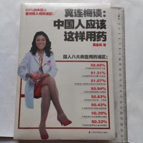 冀连梅谈:中国人应该这样用药(全新未拆封)
