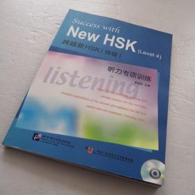 跨越新HSK(4级)听力专项训练      有光盘