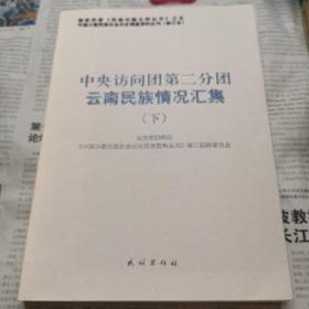 中央访问团第二分团云南民族情况汇集(上下)