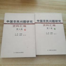 中国农民问题研究资料汇编(第一卷上册+第二卷上册)