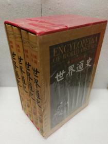 图说新读世界通史(全新升级图文珍藏版)【函套】(全四册)