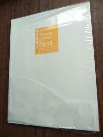 故宫博物院院刊(2015年5期 总181期)  原版全新