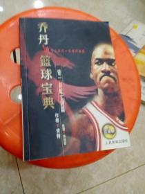 乔丹篮球宝典(卷1彩虹七剑篇珍藏版)