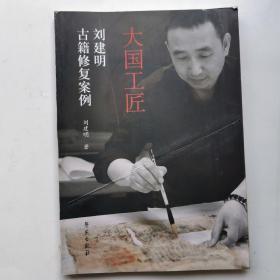 刘建明古籍修复案例