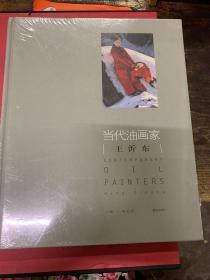 当代油画家:王沂东
