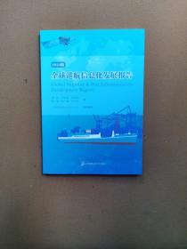 全球港航信息化发展报告 2020版