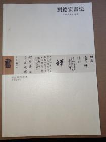 刘德宏书法