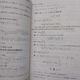 高等数学同济第六版上册+下册全2本,无笔记