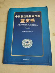 中国航空运输业发展蓝皮书. 2014