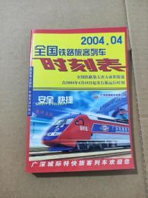 全国铁路旅客列车时刻表.2004.04 (64开袖珍本)