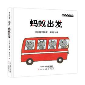 蚂蚁出发❤ (日)西村敏雄 著,麦田文化 译 天津人民美术出版社9787530566923✔正版全新图书籍Book❤