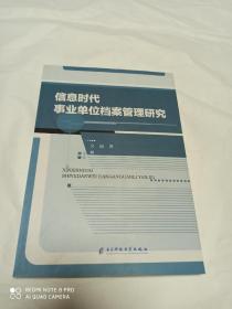 信息时代事业单位档案管理研究