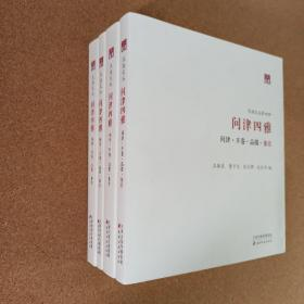 问津文库·问津四雅:问津·开卷·品报·参差(套装全4册)