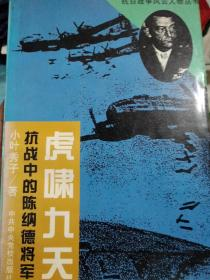 虎啸九天-抗战中的陈纳德将军   作者签赠本