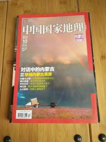 中国国家地理2012.10