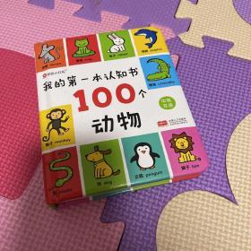 邦臣小红花·我的第一本认知书:100个动物