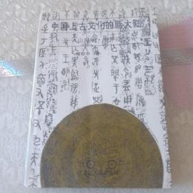 中国上古文化的新大陆—《山海经.海外经》考