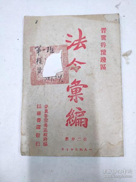 晋冀鲁豫边区《法令会编》