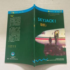 书虫·牛津英汉双语读物:3级下(适合初3、高1年级)劫机