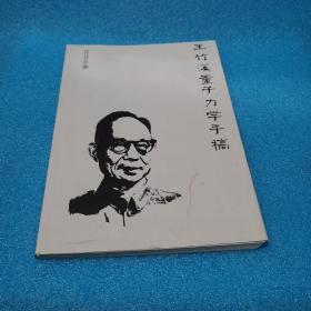 王竹溪量子力学手稿