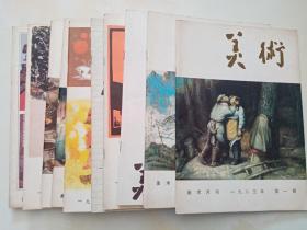 美术杂志 1983年 1--12期