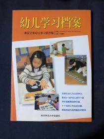 幼儿学习档案:真实记录幼儿学习历程