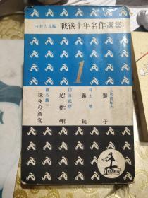 戰後十年名作選集 1  (日文原版36K 昭和32年版,有三島由紀夫,井上靖等名家作品)
