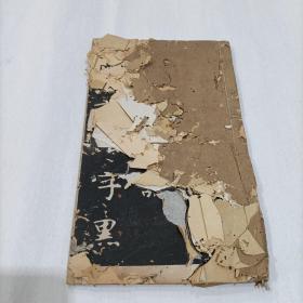 張黑女墓誌,民国石印本