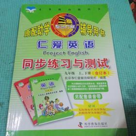 仁爱英语同步练习与测试. 九年级 : 全一册