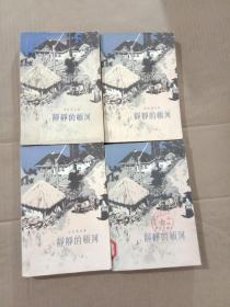 静静的顿河(全四册) 书脊有轻微磨损