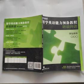 留学英语能力预备教程,听说并进学生用书第四级