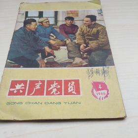 共产党员(1966年4月)