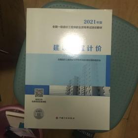 一级造价工程师2021教材建设工程计价中国计划出版社全国一级造价工程师职业资格考试培训教材