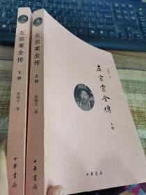 左宗棠全传  (上下)