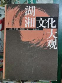 湖湘文化大观(作者签赠本)
