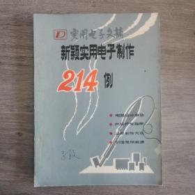 新颖实用电子制作214例 85年版