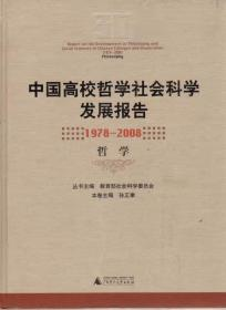 中国高校哲学社会科学发展报告(1978-2008):哲学