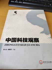中国科技观察