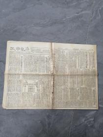 1954年3月18日《工商经济晚报》报纸