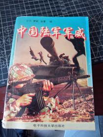 中国陆军军威