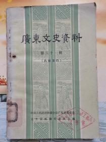 广东文史资料(第三十一辑)
