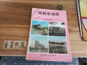 邯郸市地理
