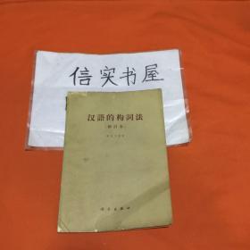 《汉语的构词法》(修订本)