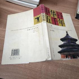中华上下五千年(彩图版)下卷