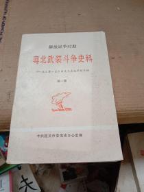 粤北武装斗争史料第一辑