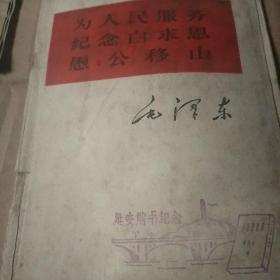 毛泽东《为人民服务、纪念白求恩、愚公移山》64开
